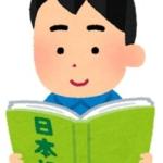 英語力を向上させるにあたっての日本語力の重要性