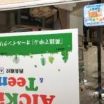 大阪市塾助成金参画事業者に認定