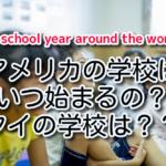The school year around the world