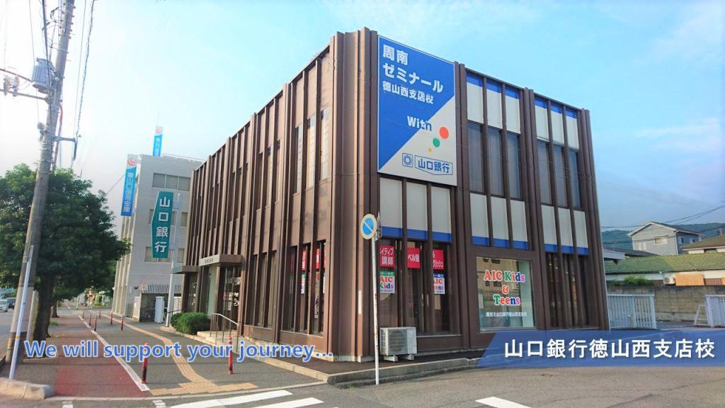 AICKids/Teens周ゼミ山口銀行...