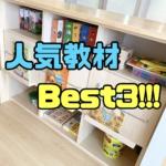 人気教材Best3!