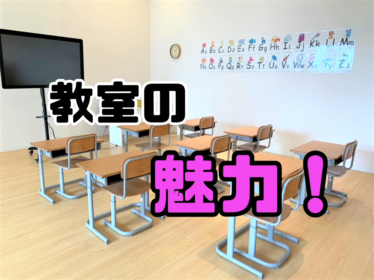 教室の魅力!