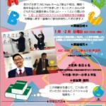 開校1周年記念特典付体験会 好評につき2月まで延長!!