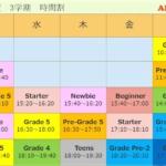 10月27日から新学期がスタート!