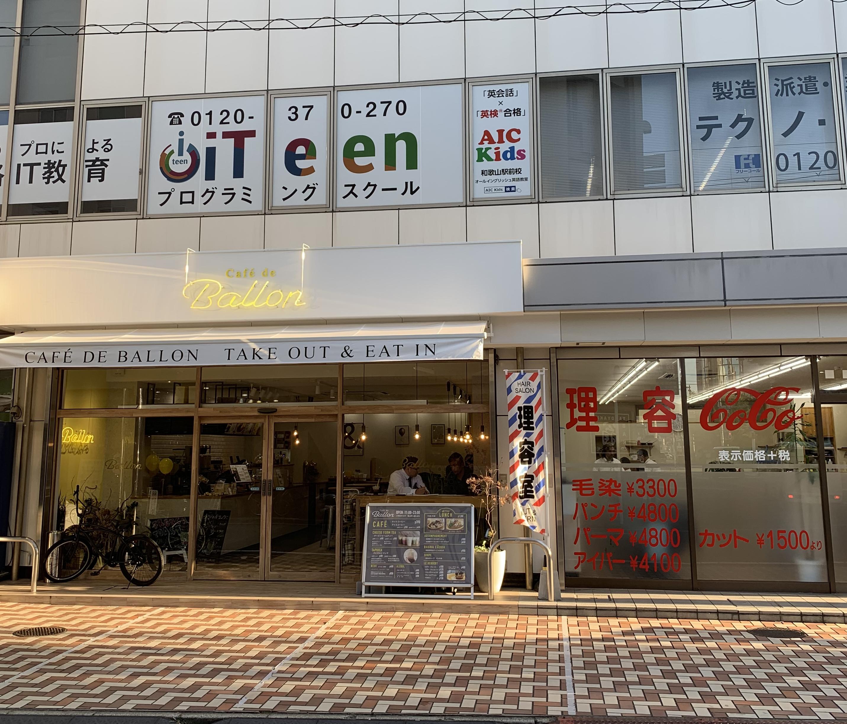 【新規開校】和歌山駅前校10月29日開校!!