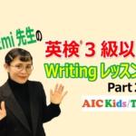 英検®ライティングアドバイス(3級以上)EIKEN Writing Advice (Grade 3 and up)Part2