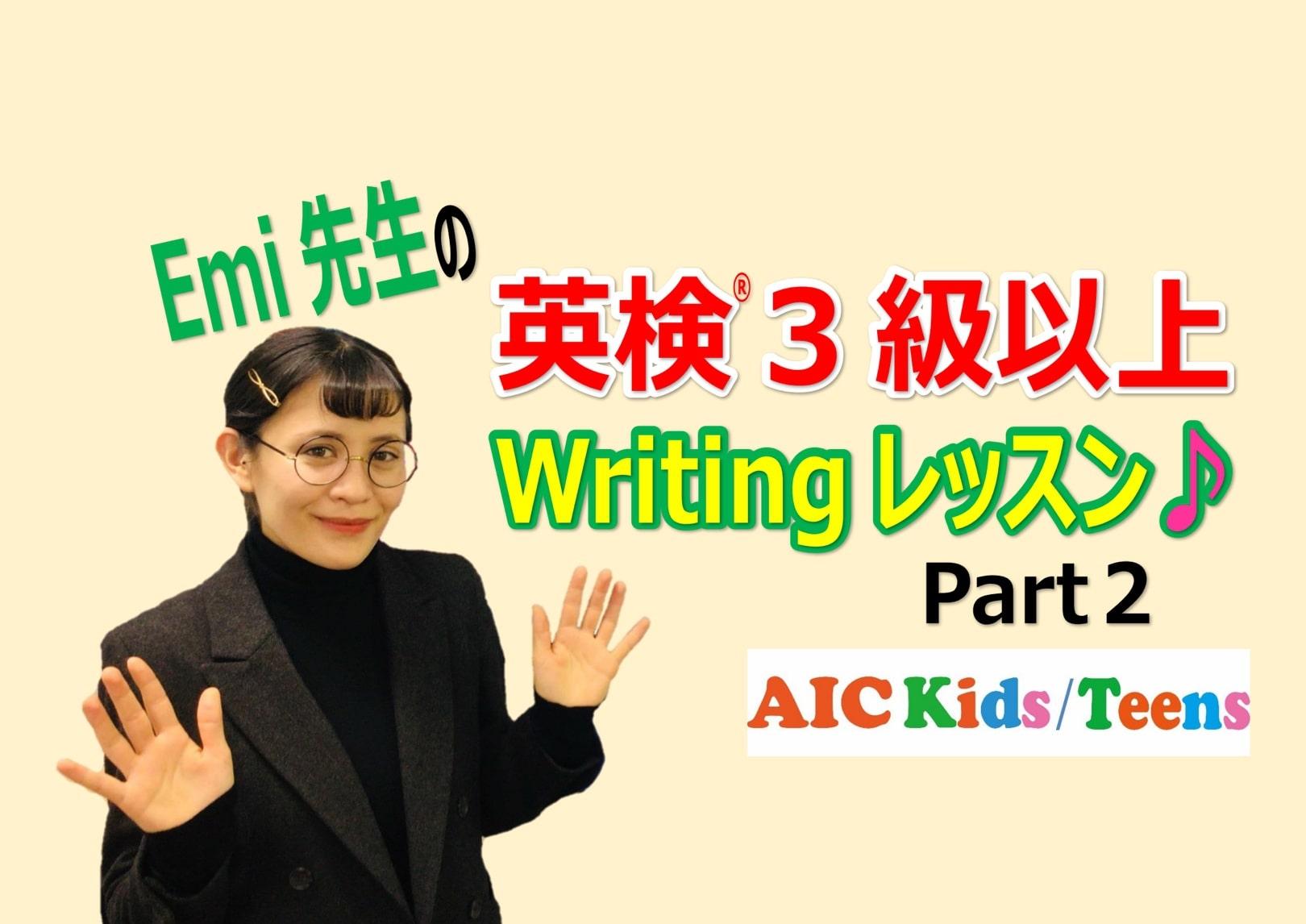 英検®ライティングアドバイス(3級以上)...