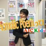 Acrostic Poemって?