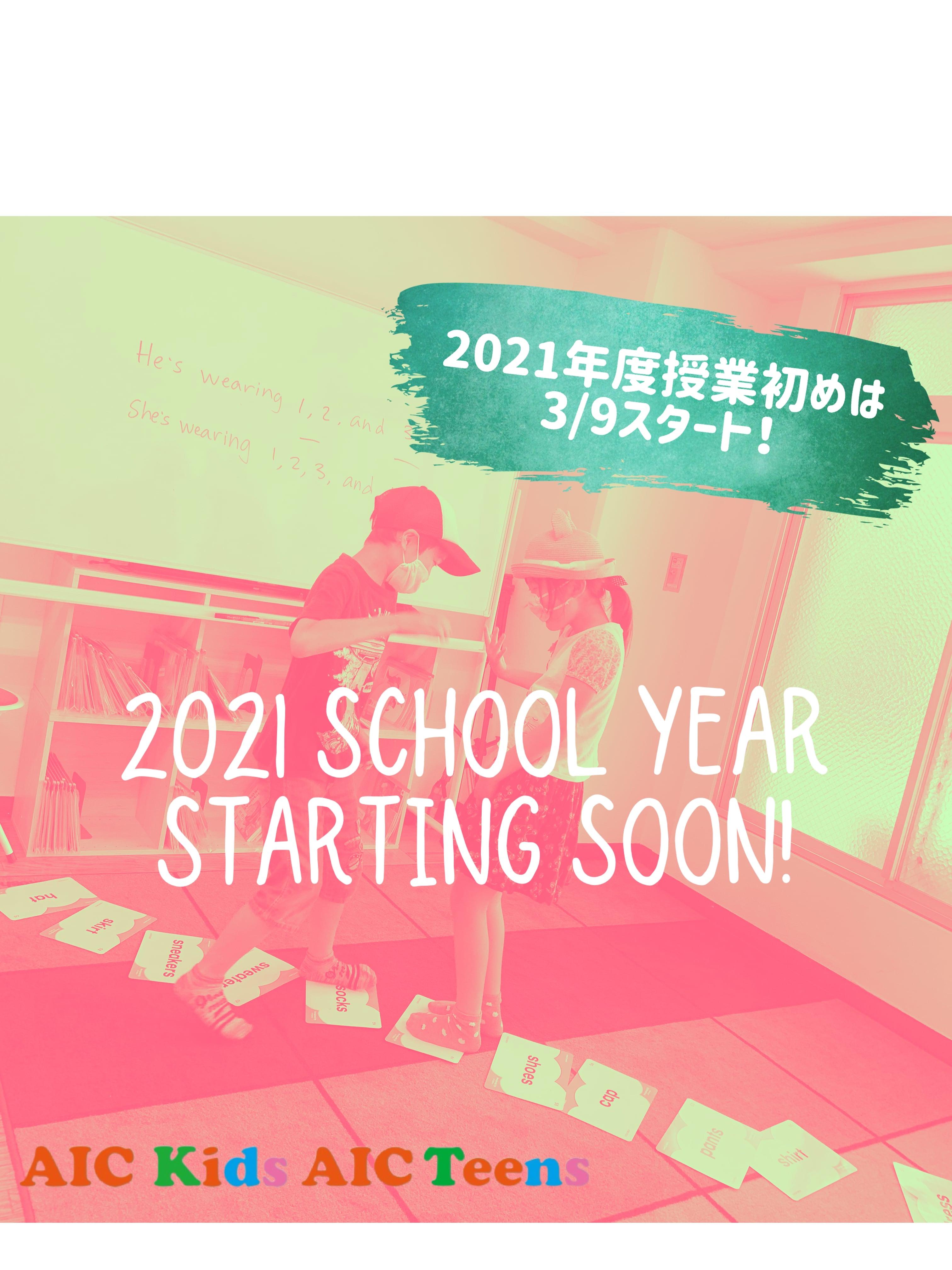 2021年度授業スケジュール決定!