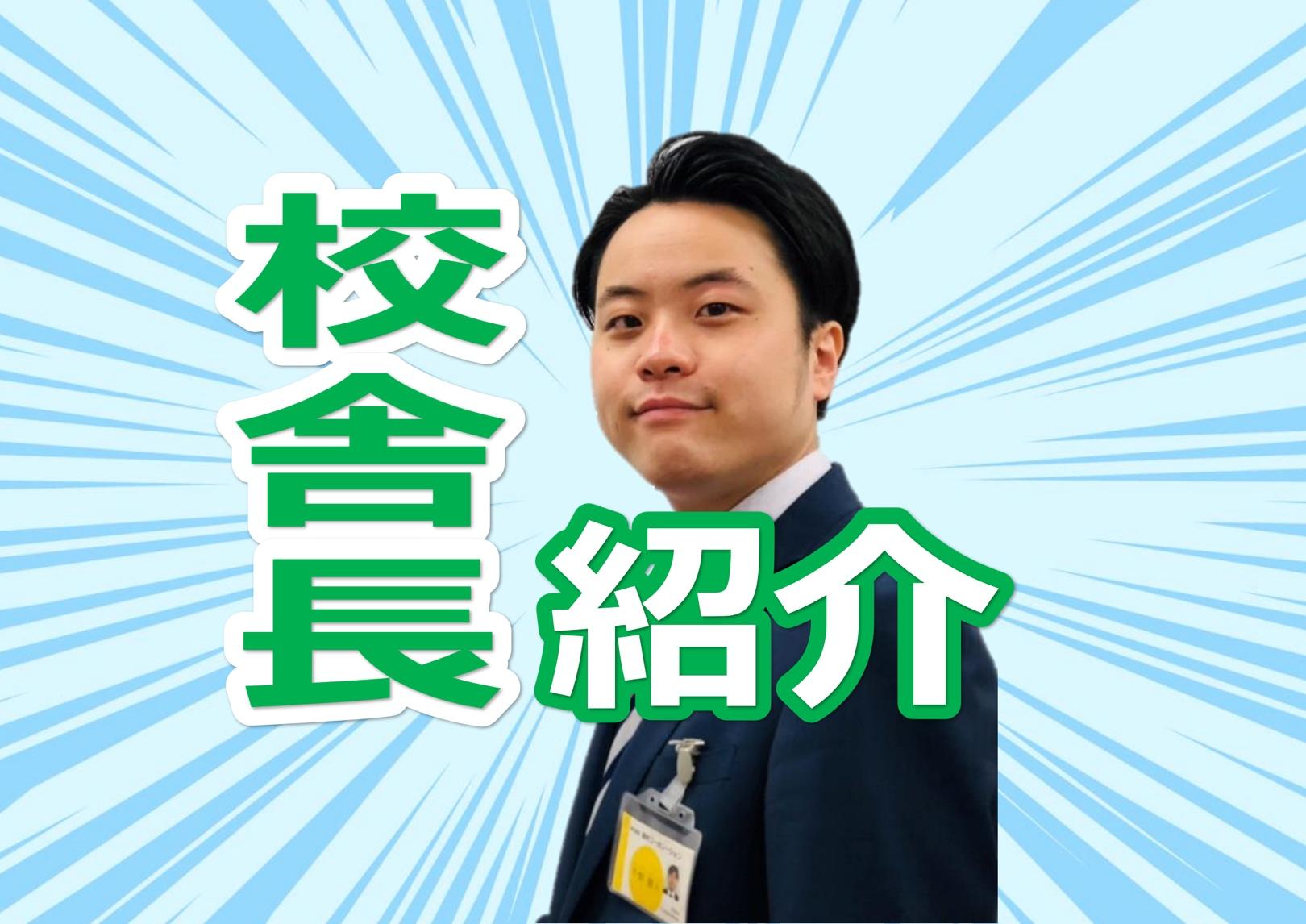校舎長紹介!
