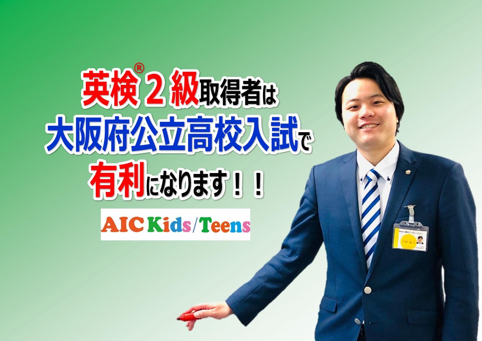 英検®2級取得者は大阪府公立高校入試で有...