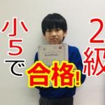 小5で英検®2級合格!
