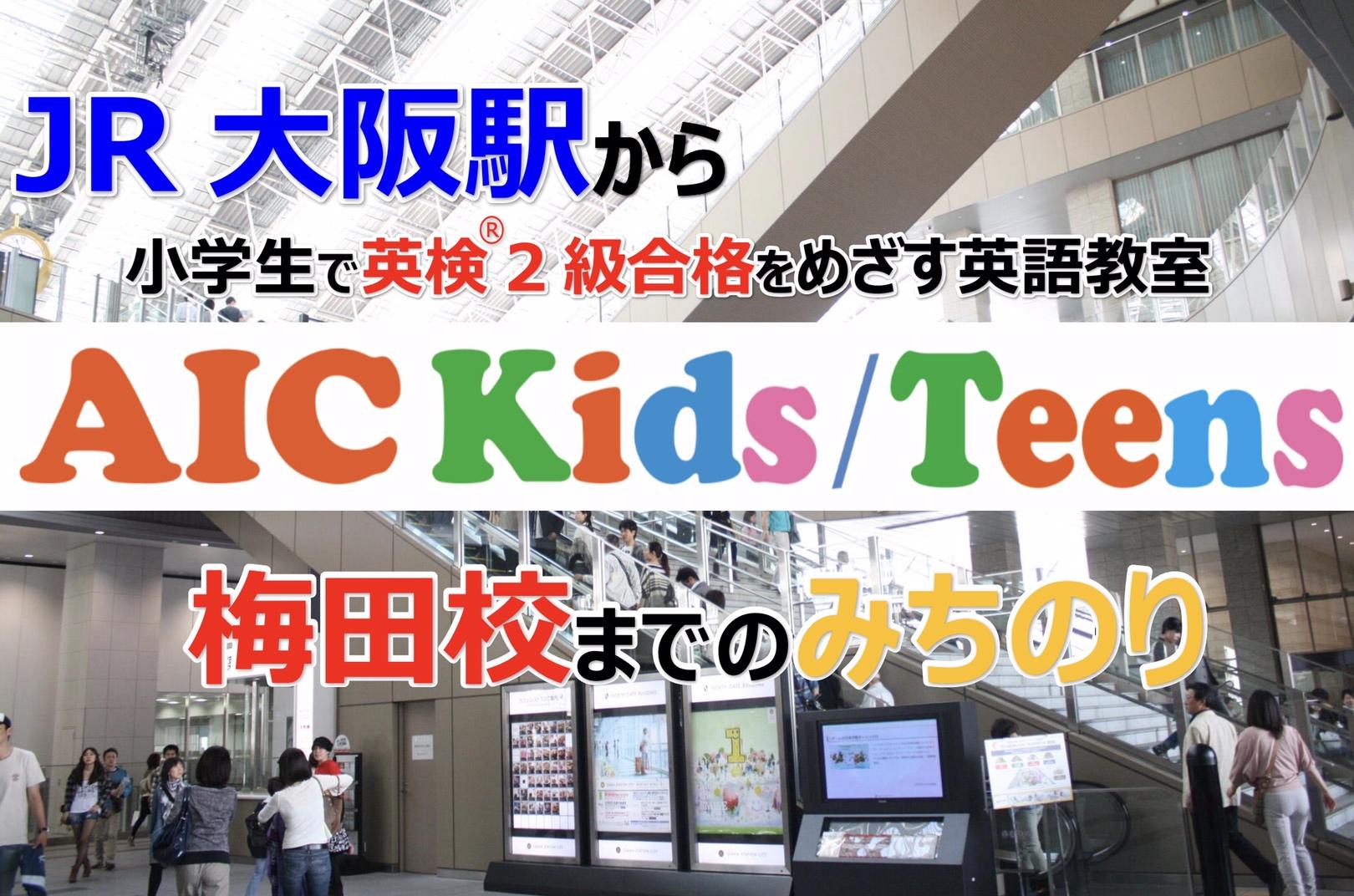 JR大阪駅からAICKids/Teens...