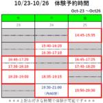 11月スタート!レベルチェックを兼ねた無料体験レッスン開催します。