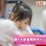 【宇部校】始めるなら今がチャンス!入会金無料キャンペーン開催中!