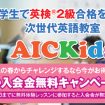 【下関校】3月遂に開校!入会金無料キャンペーン実施中!