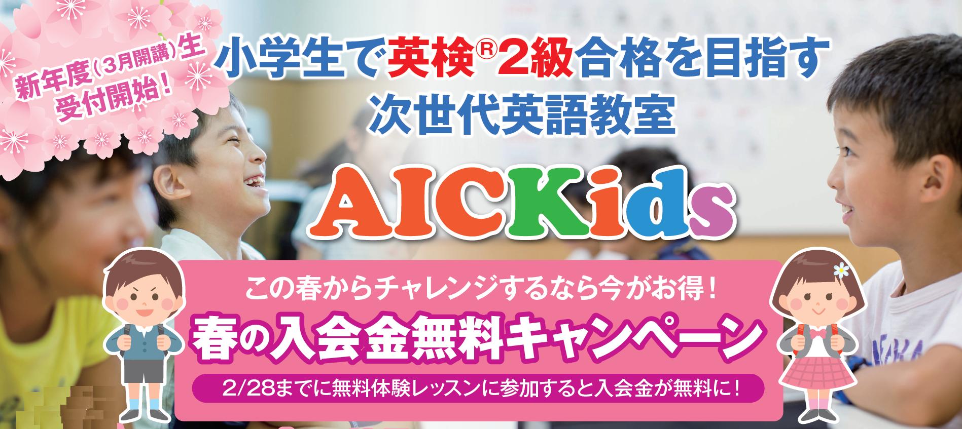 【春の入会金無料キャンペーン中!】英語学習を始めるなら今がおすすめ!