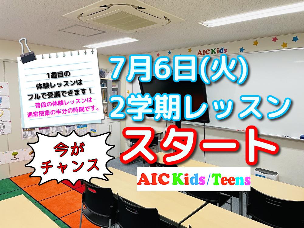 7月6日(火)より2学期レッスンスタート...