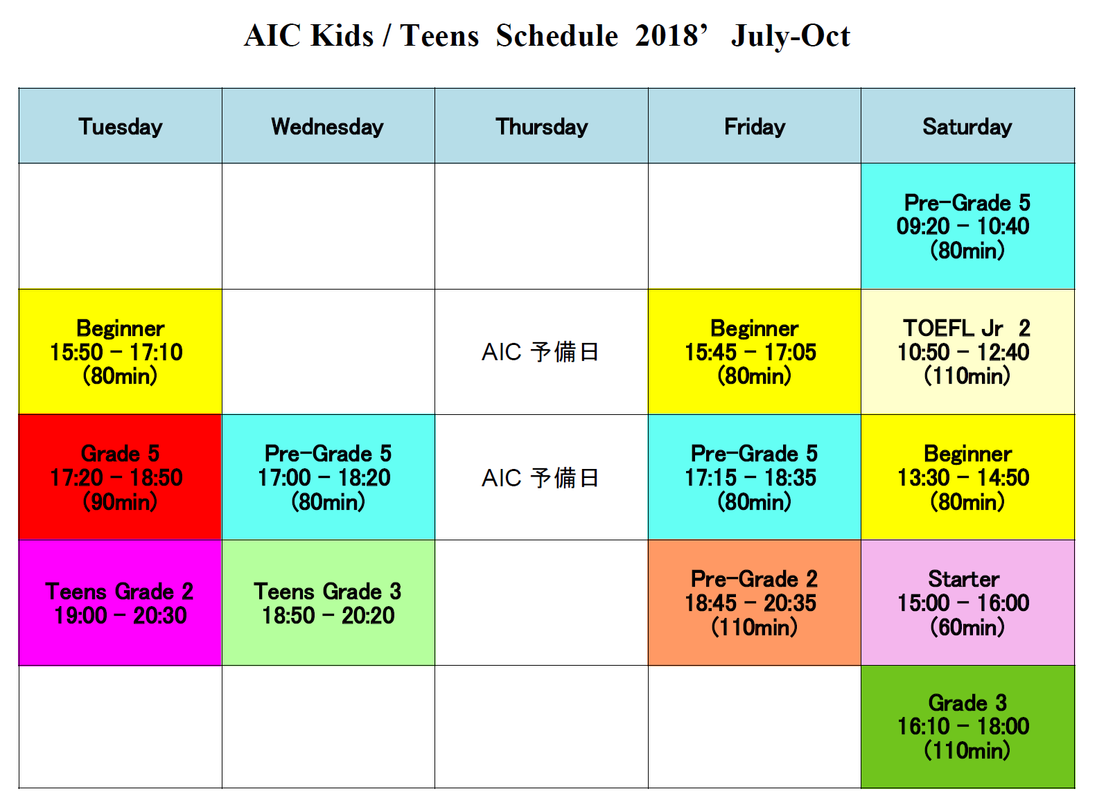 AICKids2学期、7月スタート!!ま...
