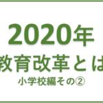 2020年英語教育改革とは!?!?小学校編その②
