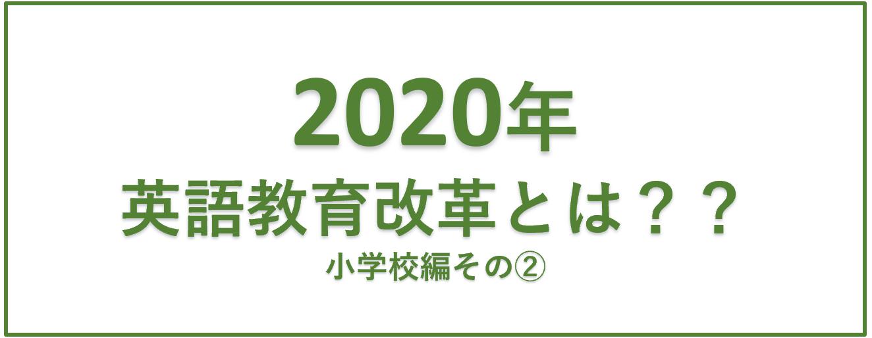 2020年英語教育改革とは!?!?小学校...