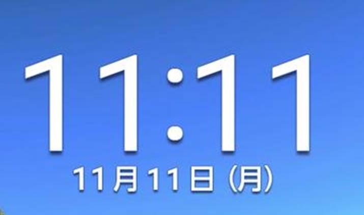 11月11日11:11