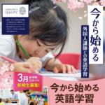 【春の入会キャンペーン】無料体験レッスン受付中!