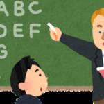 これからの小学校英語。英語教育の早期化に備え最低限知っておきたいこと。