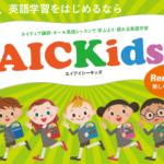 はじめまして!AIC Kids Hybrid岩国校です!
