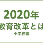 2020年英語教育改革とは!?!?小学校編その①