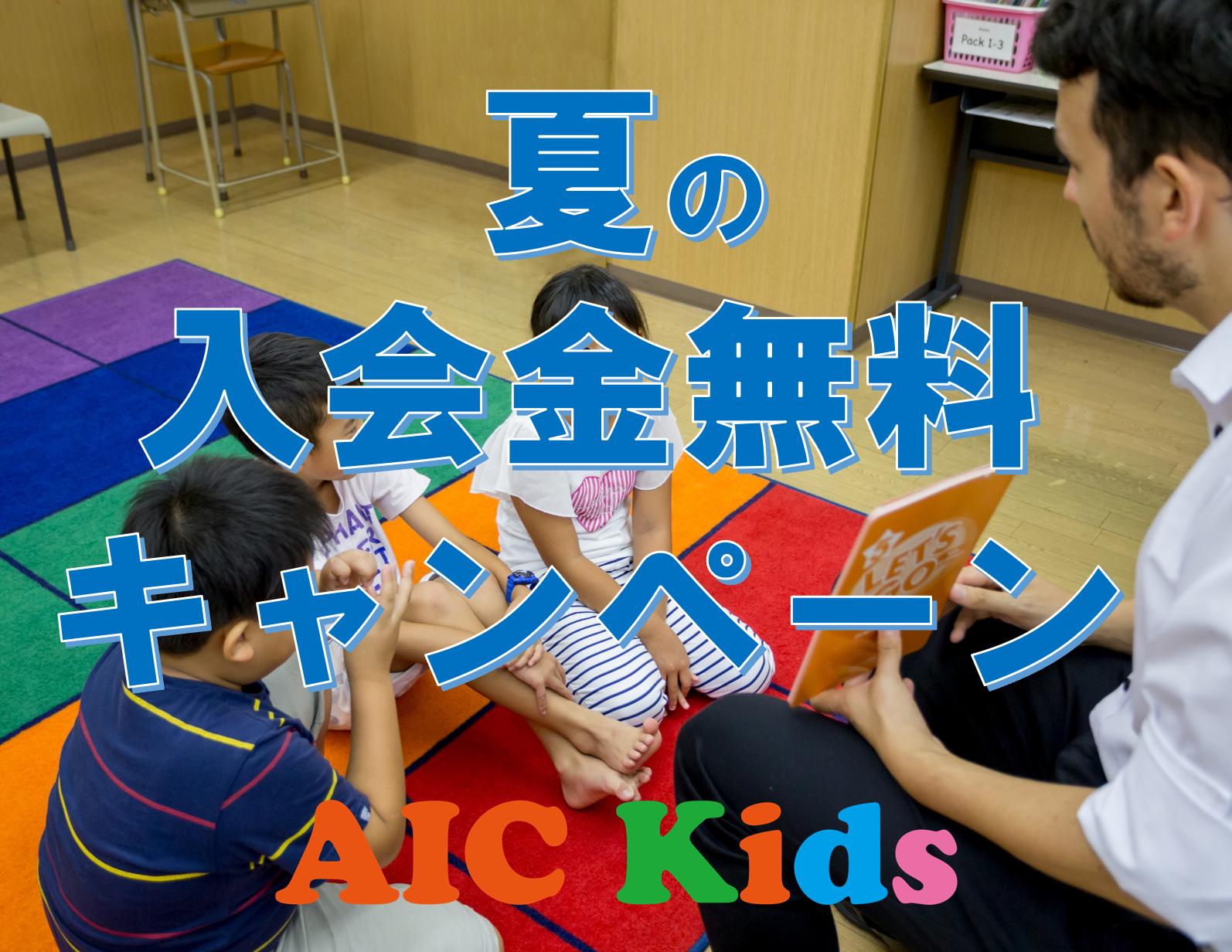 【初級レッスン大歓迎!】この夏始めるなら7月がお得!!入会金無料キャンペーン開催中!!
