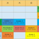 【新学期時間割】秋からの時間割が公開されました!