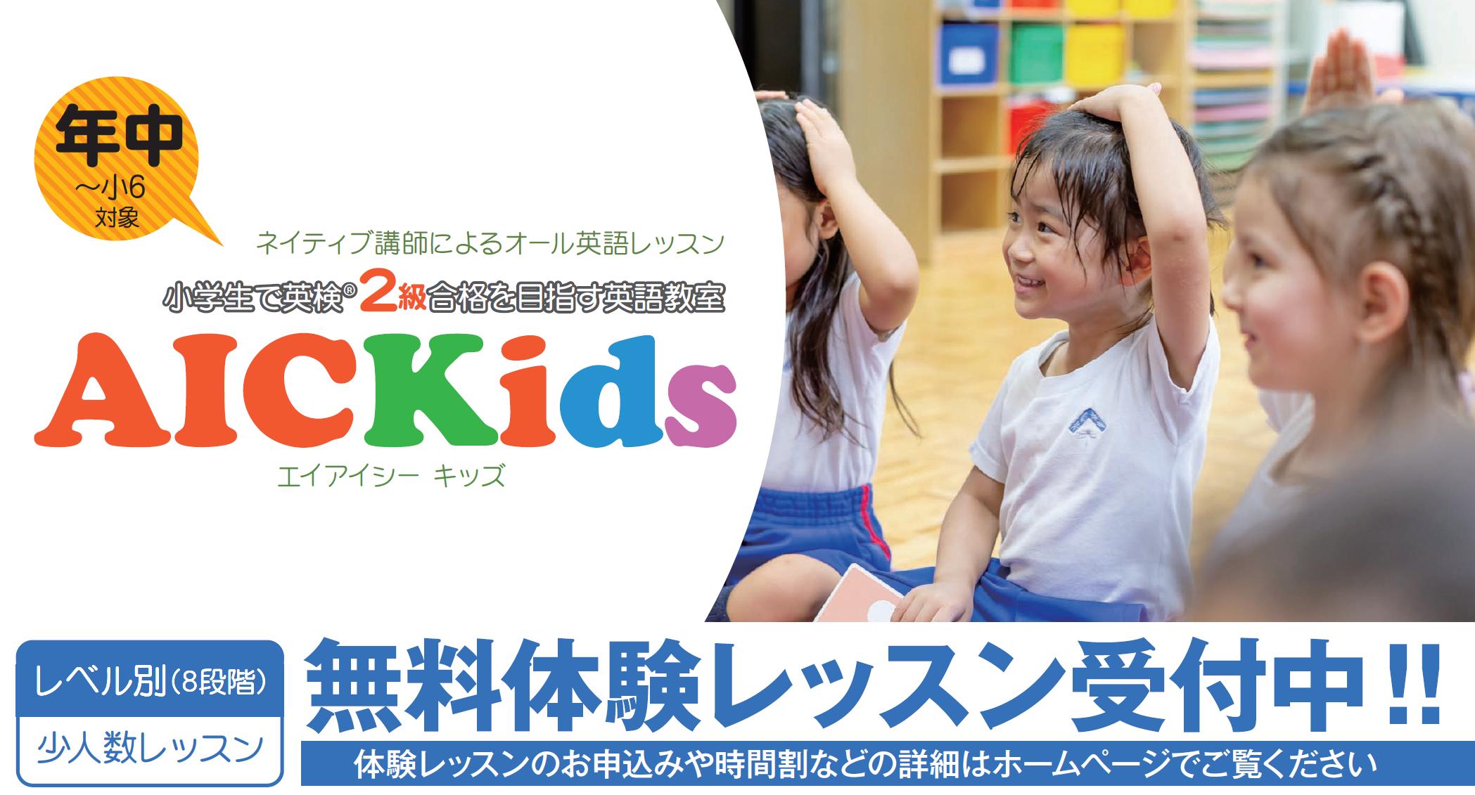7月からAIC Kids新学期!新入会体験レッスンを各校で受付中!!